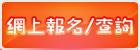 button_online_application_enquiry
