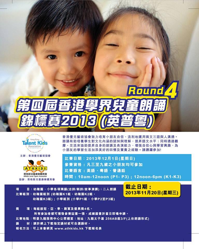 第四屆香港學界兒童朗誦錦標賽2013(英普粵) Round 4