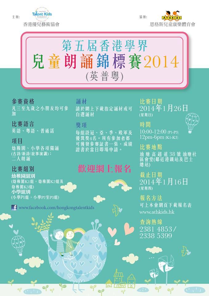 第五屆香港學界兒童朗誦錦標賽2014 (英普粵)