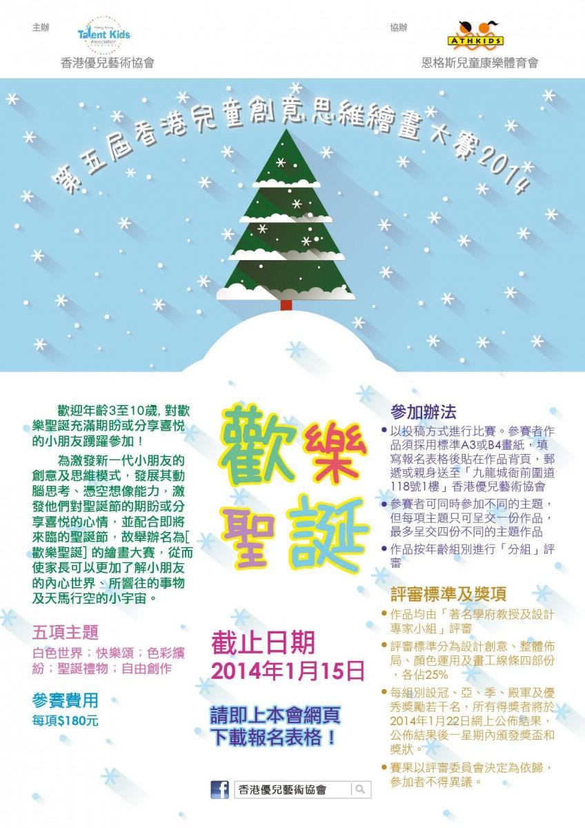 第五屆香港兒童創意思維繪畫大賽2014 [歡樂聖誕]