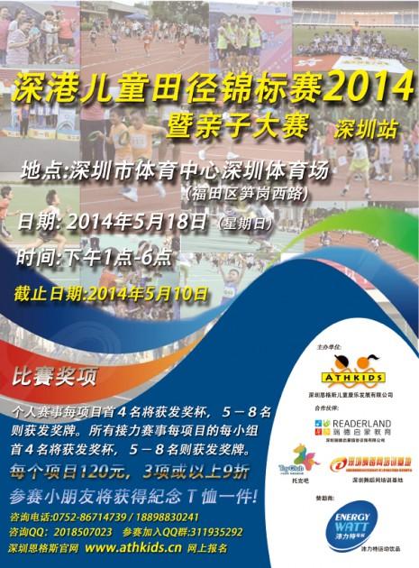深圳兒童田徑錦標賽暨親子大賽2014