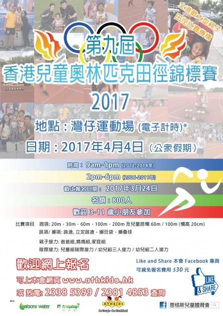 田徑比賽2017RGB