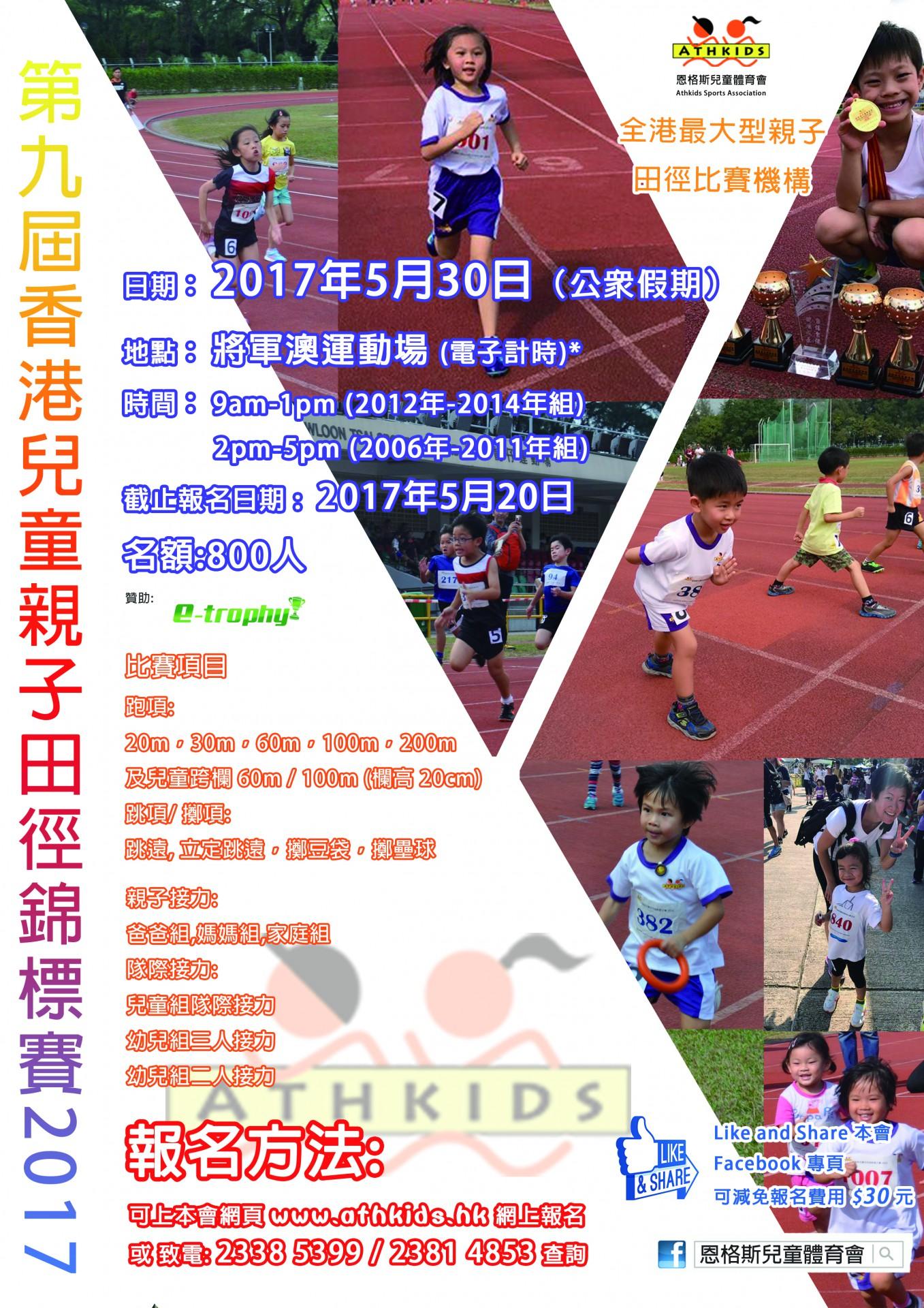 第九屆香港兒童親子田徑錦標賽2017