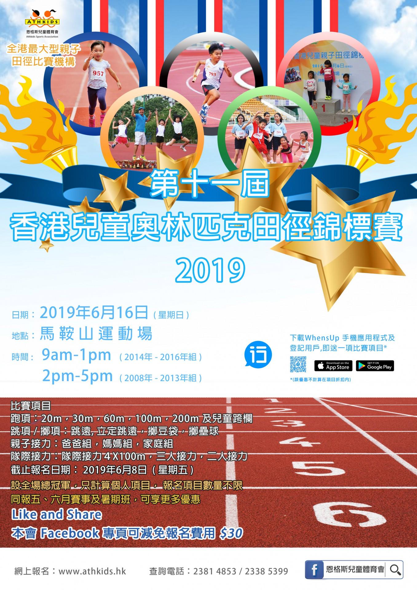 第十一屆香港兒童奧林匹克田徑錦標賽2019