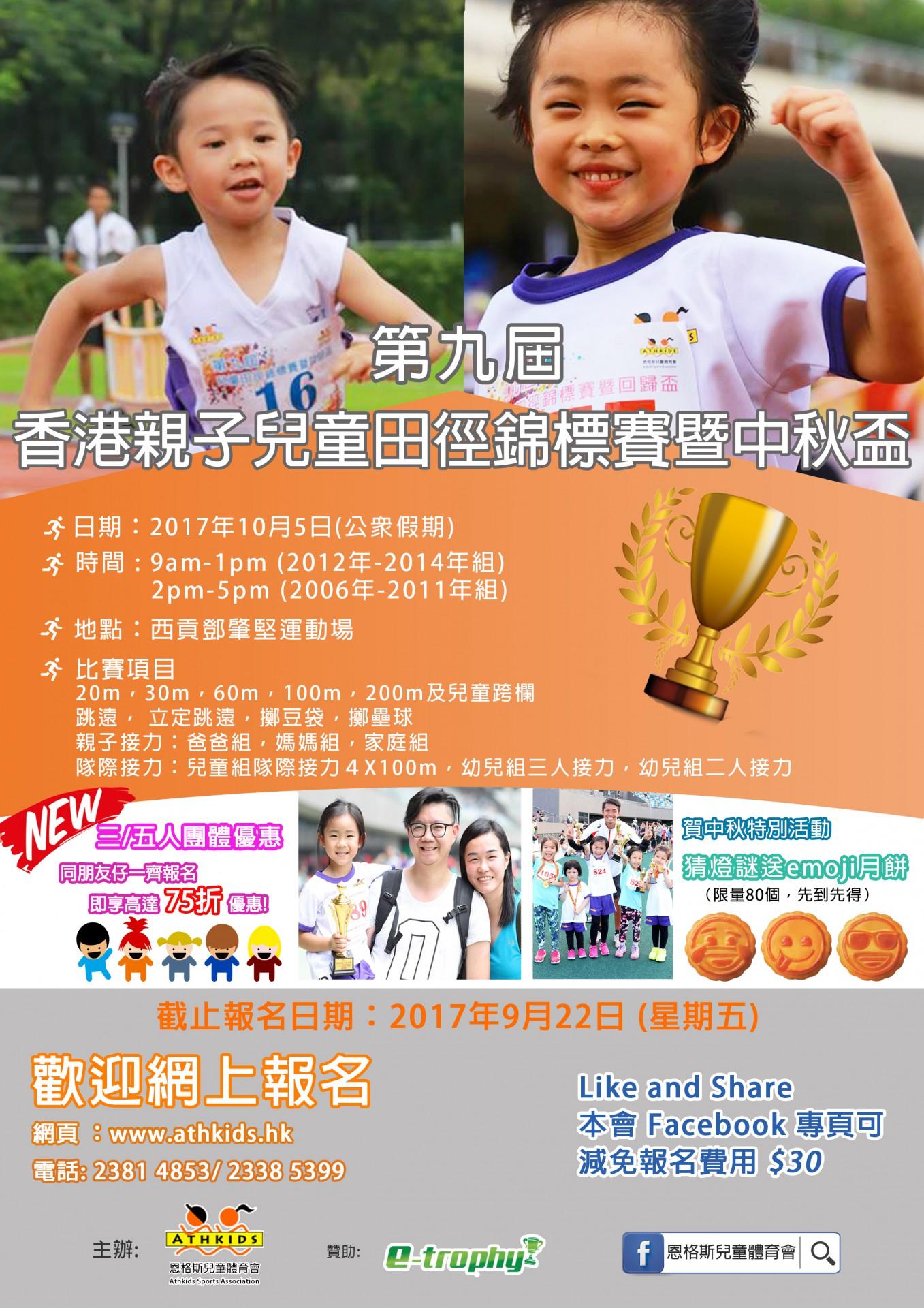 第九屆香港親子兒童田徑錦標賽暨中秋盃