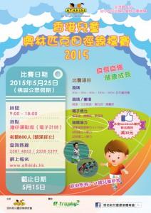 150325_athkids田徑leaflet_final-01