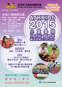 150518_athkids_sc_leaflet_OP-01
