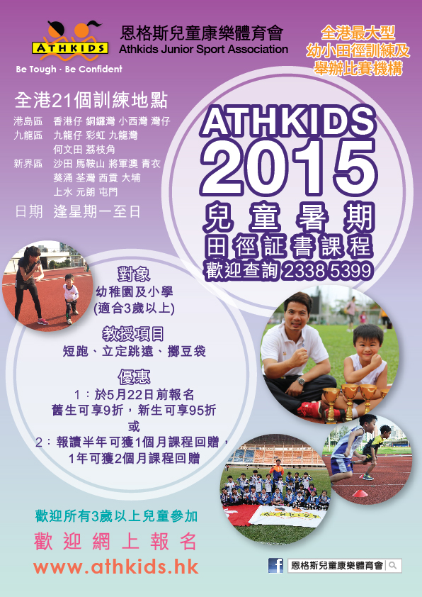 2015暑期田徑訓練證書課程