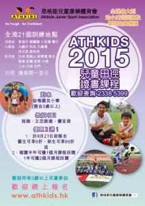 150511_athkids_sc_leaflet