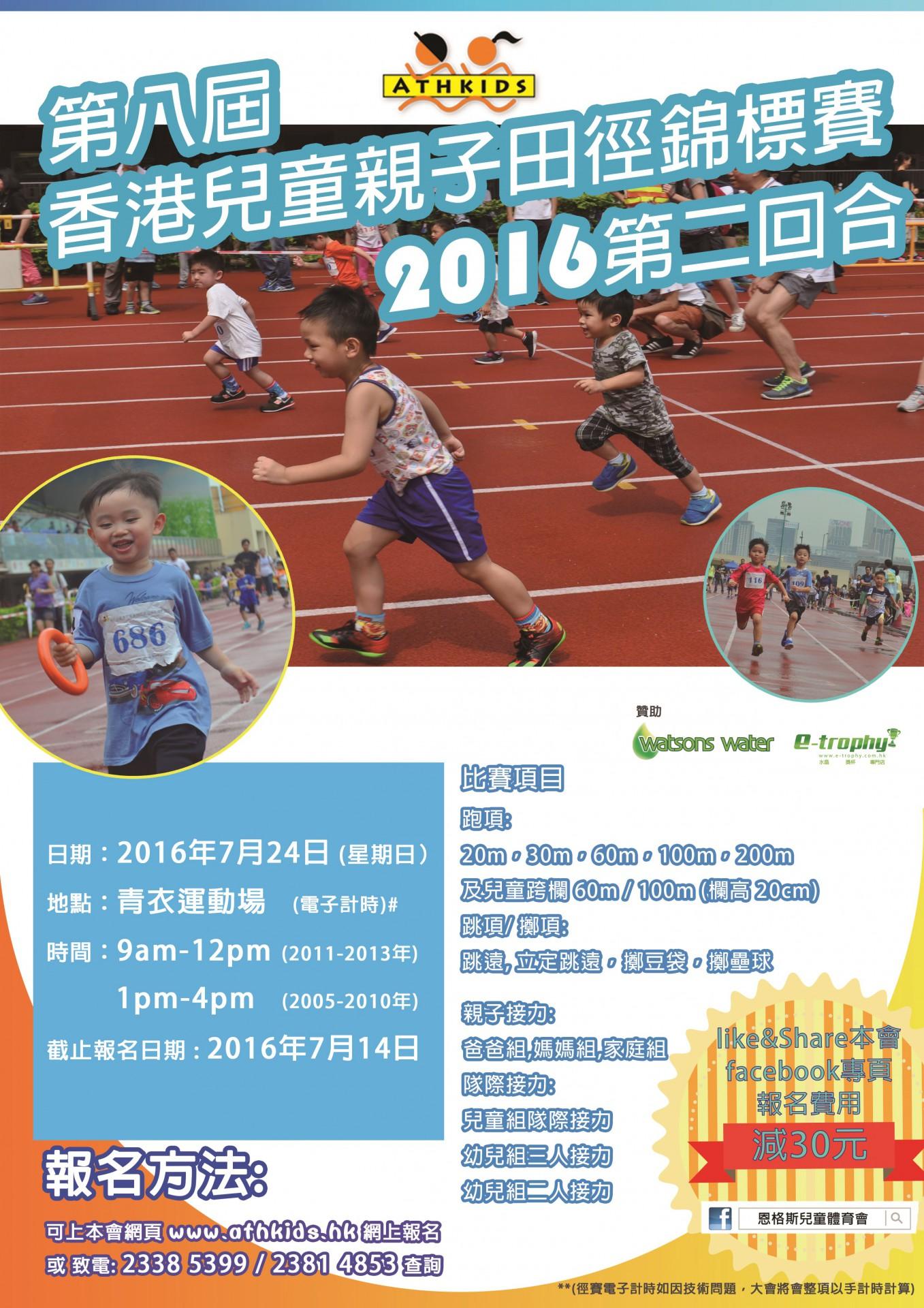 第八屆香港兒童親子田徑錦標賽2016第二回合