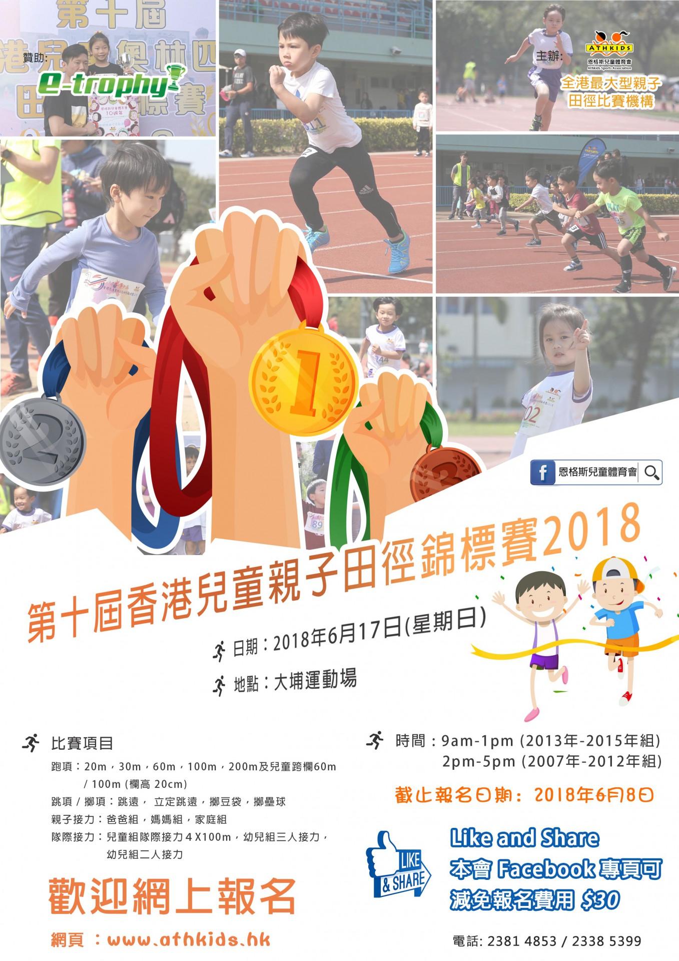 第十屆香港兒童親子田徑錦標賽2018