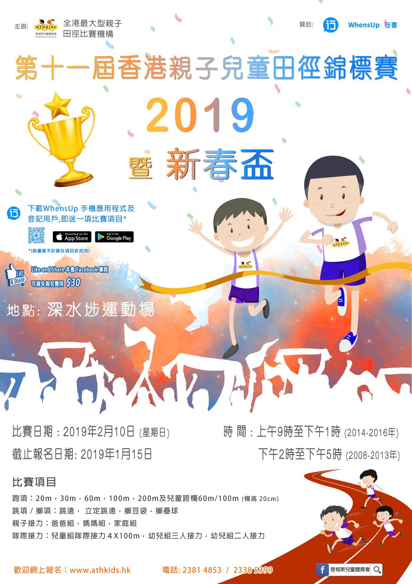 第十一屆香港親子兒童田徑錦標賽2019暨新春盃