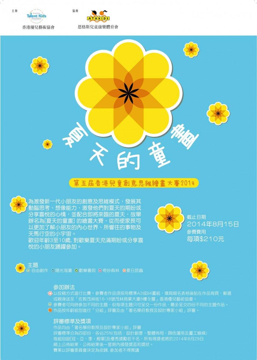 第五屆香港兒童創意思維繪畫大賽2014 [夏天的童畫]