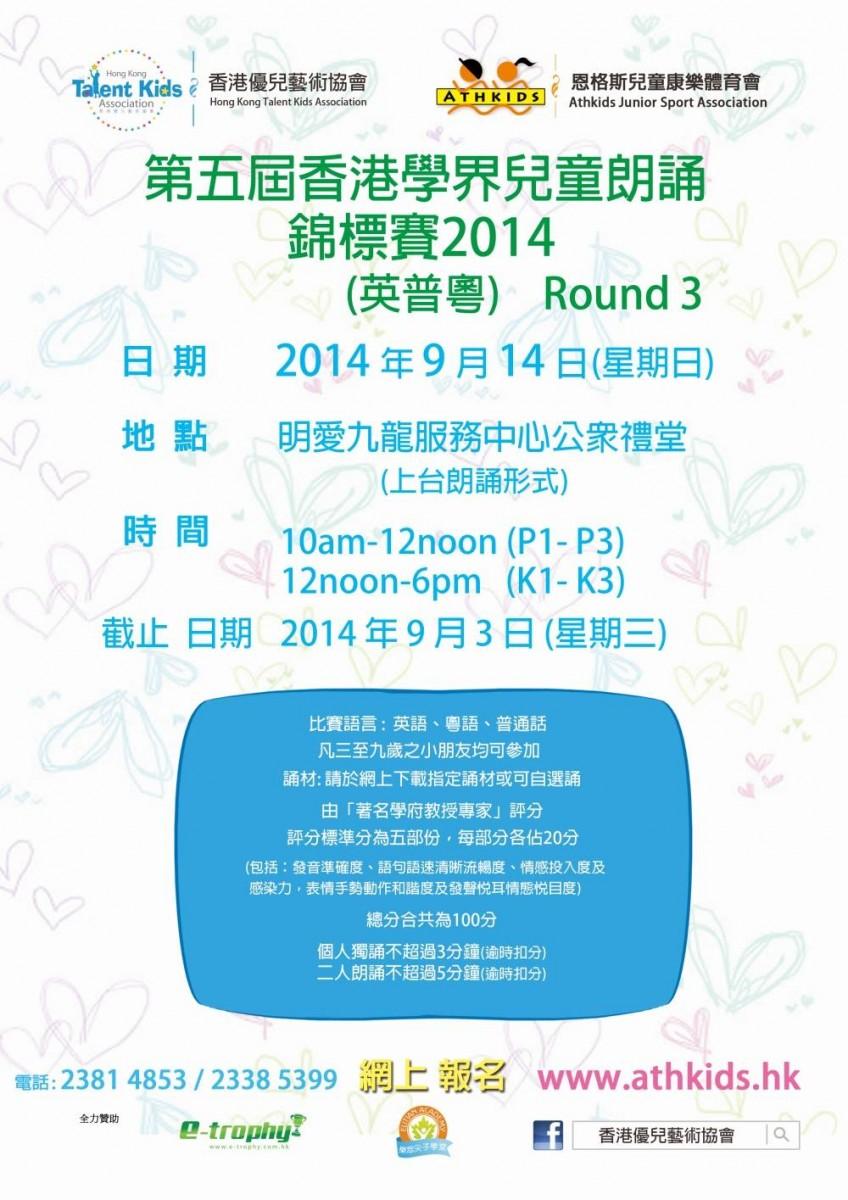 第五屆香港兒童朗誦錦標賽2014 Round 3(英普粵)