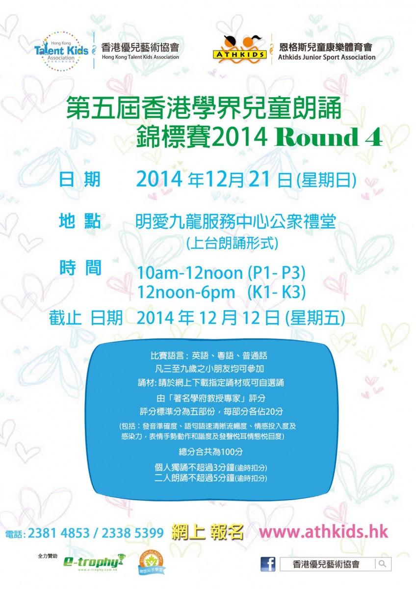 第五屆香港學界兒童朗誦錦標賽2014(英普粵)Round4