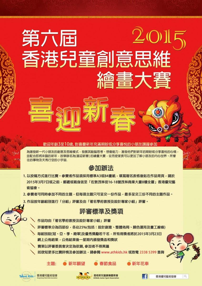 第六屆香港兒童創意思維繪畫大賽2015[喜迎新春]