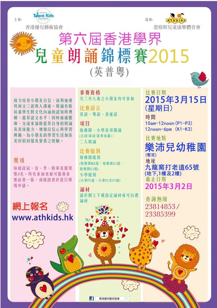 第六屆香港學界兒童朗誦錦標賽2015(英普粵)