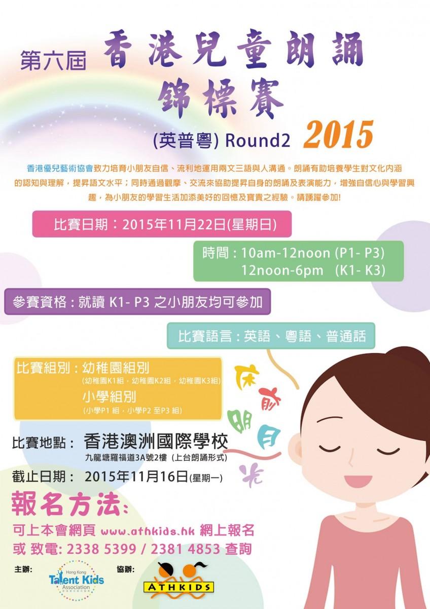 第六屆香港學界兒童朗誦錦標賽2015(英普粵) Round 2