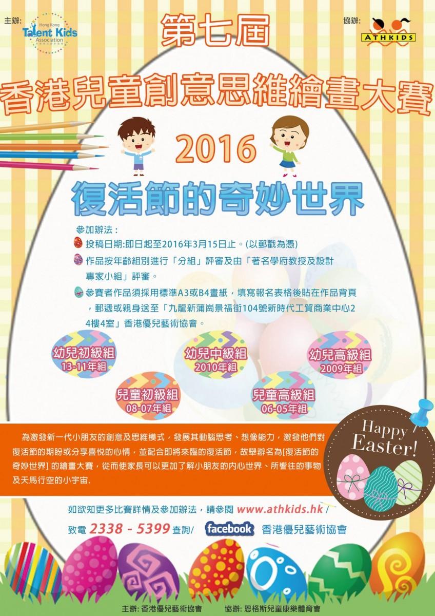 第七屆香港兒童創意思維繪畫大賽2016 [復活節的奇妙世界]