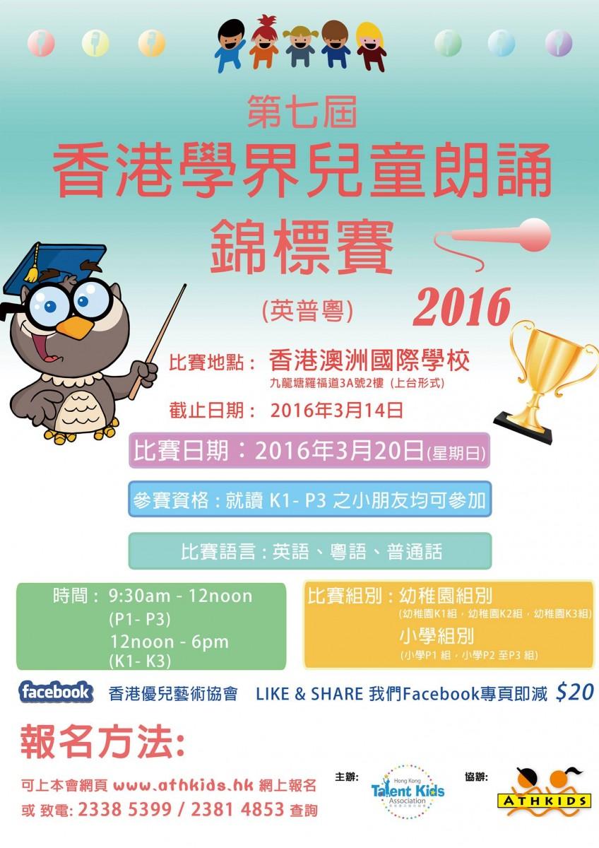 第七屆香港學界兒童朗誦錦標賽2016(英普粵)