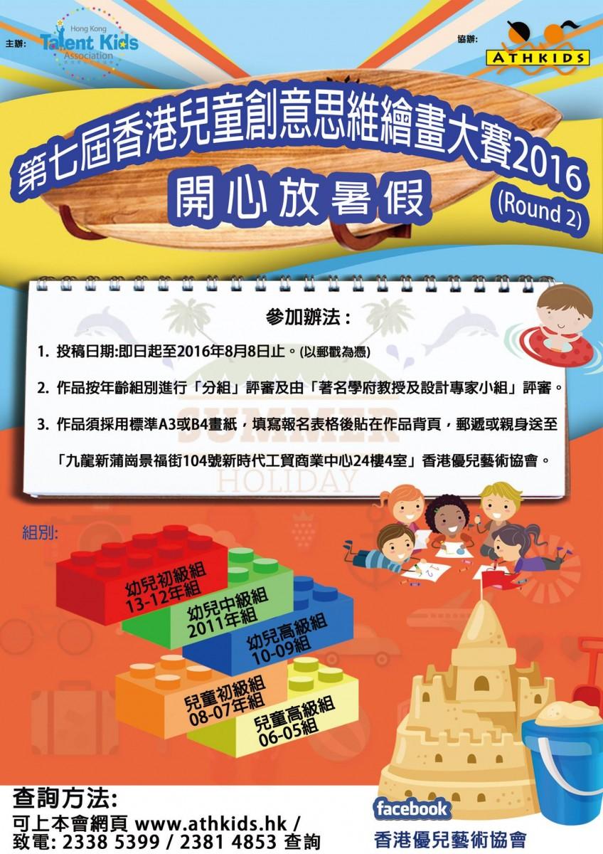 第七屆香港兒童創意思維繪畫大賽2016 (Round 2) [開心放暑假]