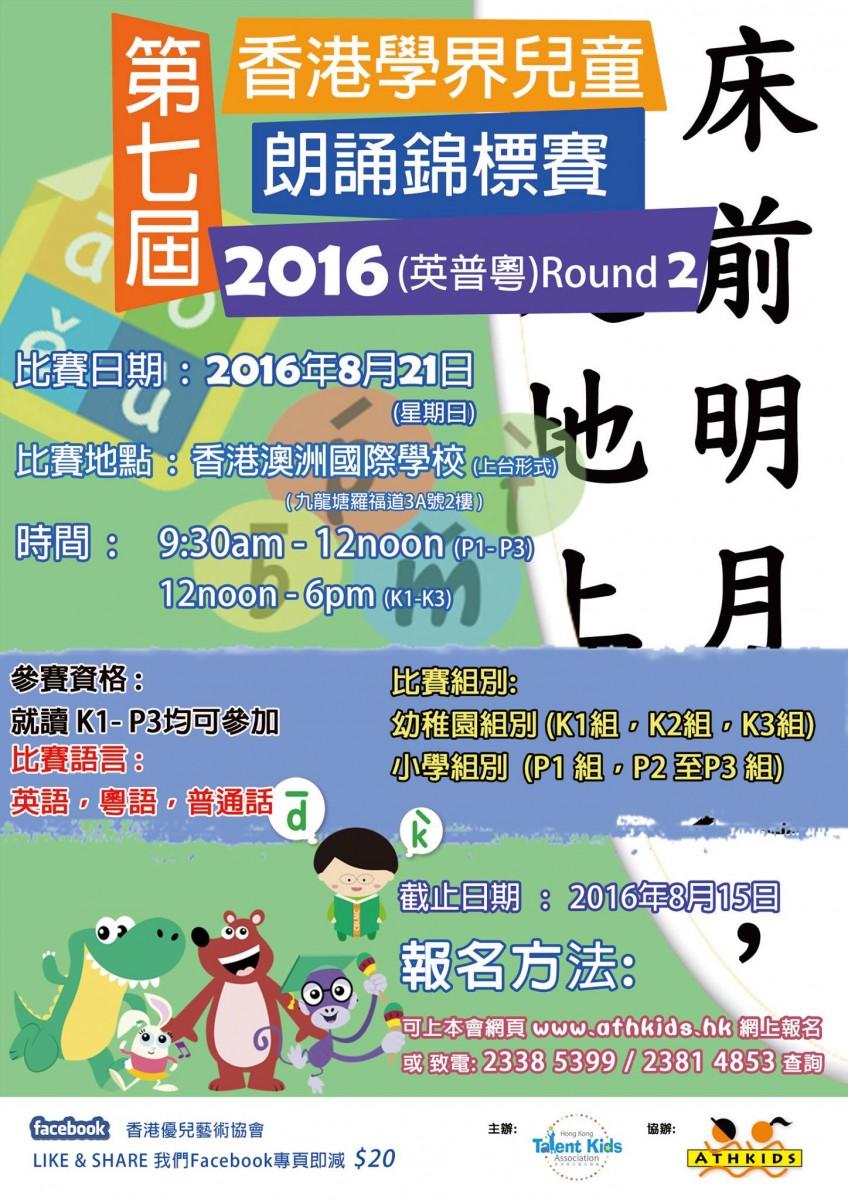 第七屆香港學界兒童朗誦錦標賽2016(英普粵) Round 2