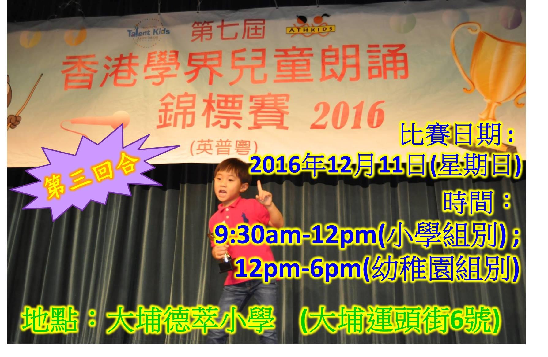 第七屆香港學界兒童朗誦錦標賽2016(英普粵) Round 3