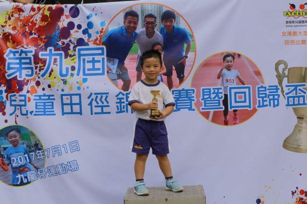 第九屆兒童田徑錦標賽暨回歸盃