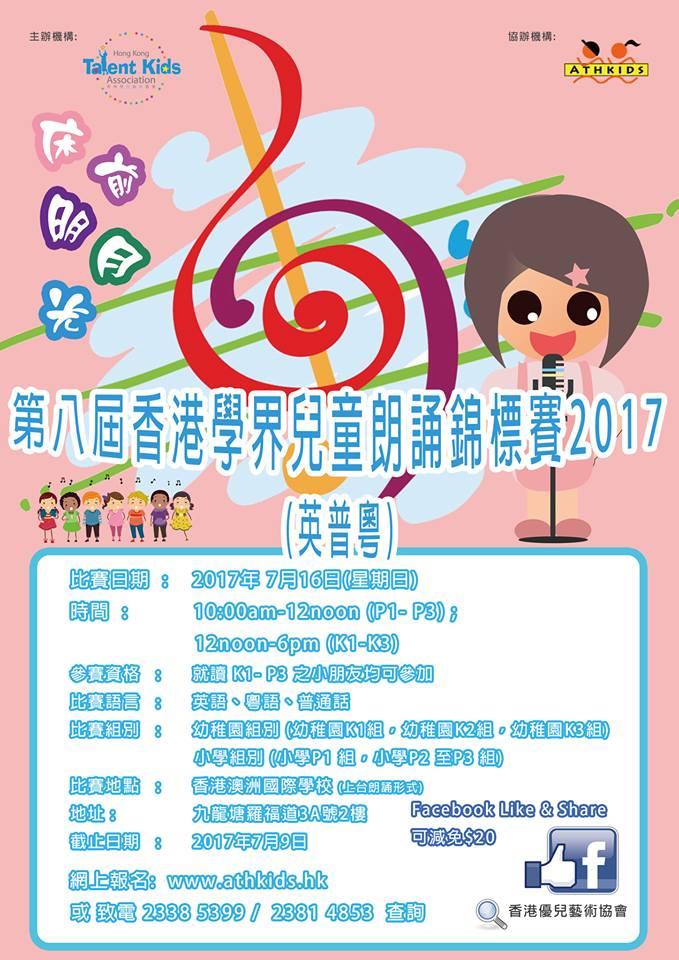 第八屆香港學界兒童朗誦錦標賽2017(英普粵)