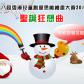 聖誕狂想曲 (2)