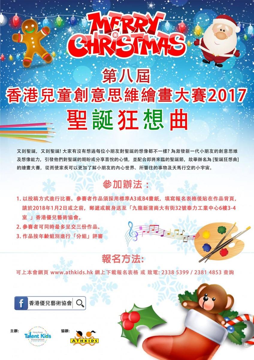第八屆香港兒童創意思維繪畫大賽 2017 [聖誕狂想曲]