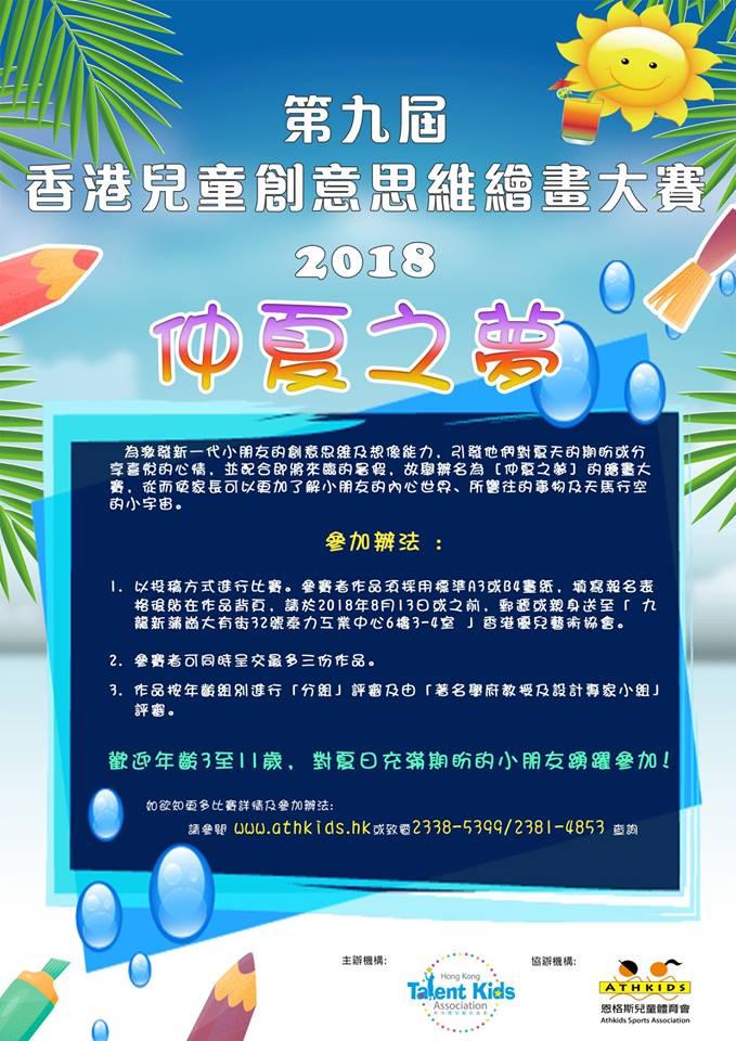 第九屆香港兒童創意思維繪畫大賽2018 [仲夏之夢]