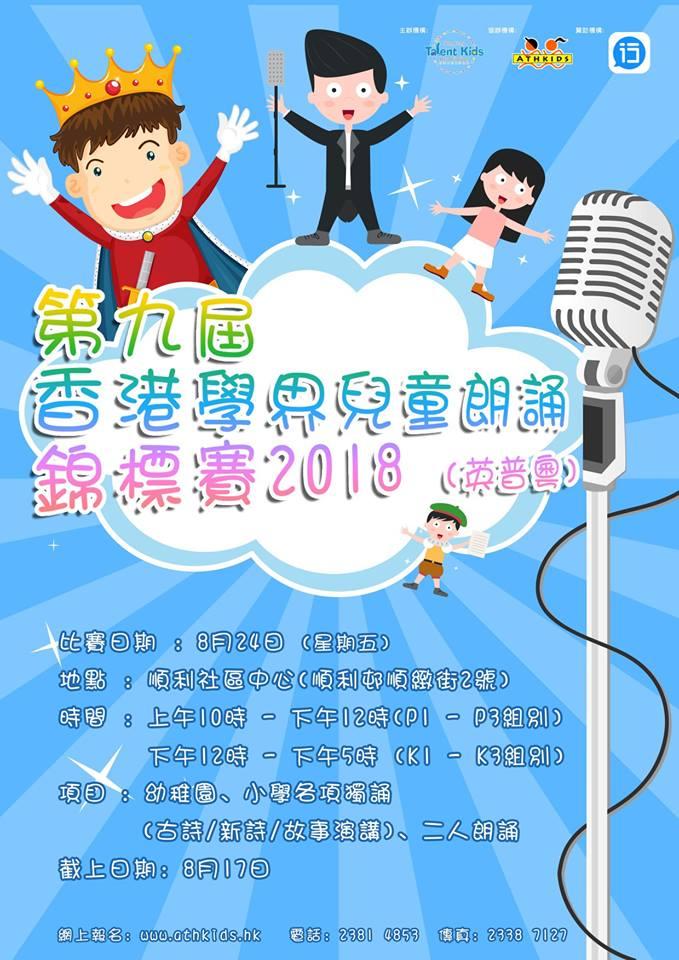 第九屆香港學界兒童朗誦錦標賽2018(英普粵)