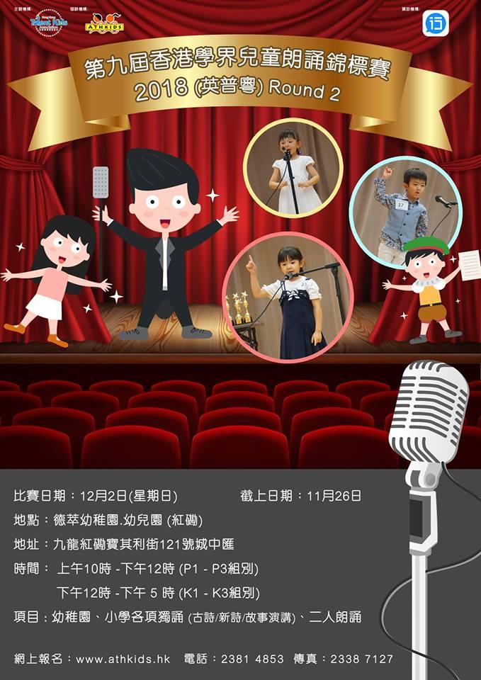 第九屆香港學界兒童朗誦錦標賽2018(英普粵)Round 2