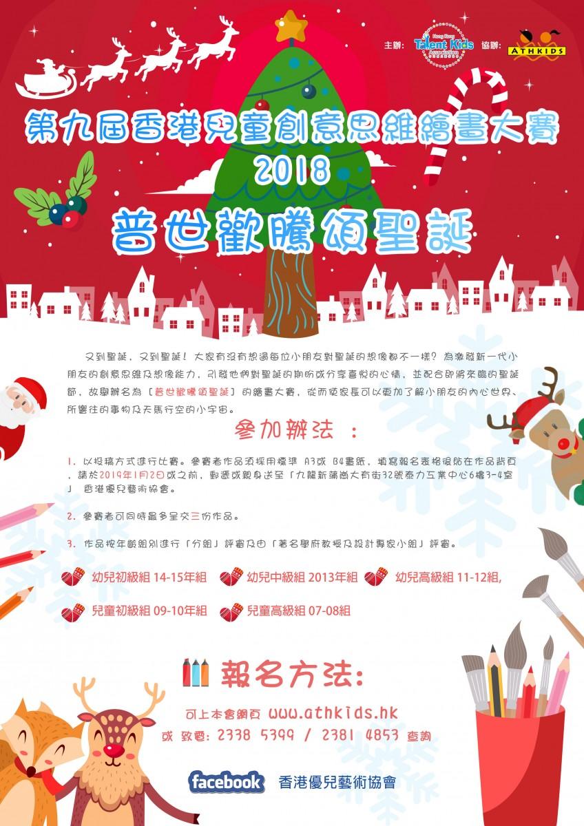 第九屆香港兒童創意思維繪畫大賽2018 [普世歡騰頌聖誕]