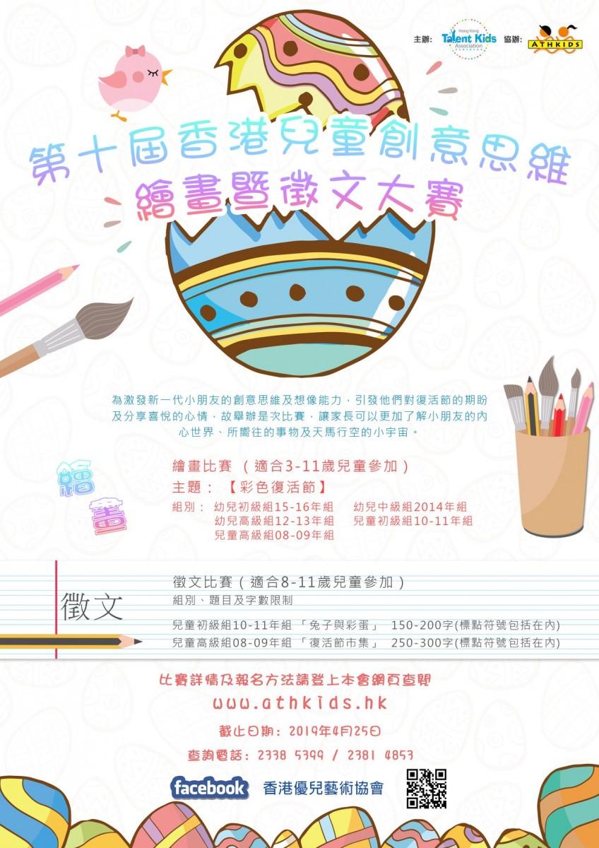 第十屆香港兒童創意思維繪畫暨徵文大賽2019