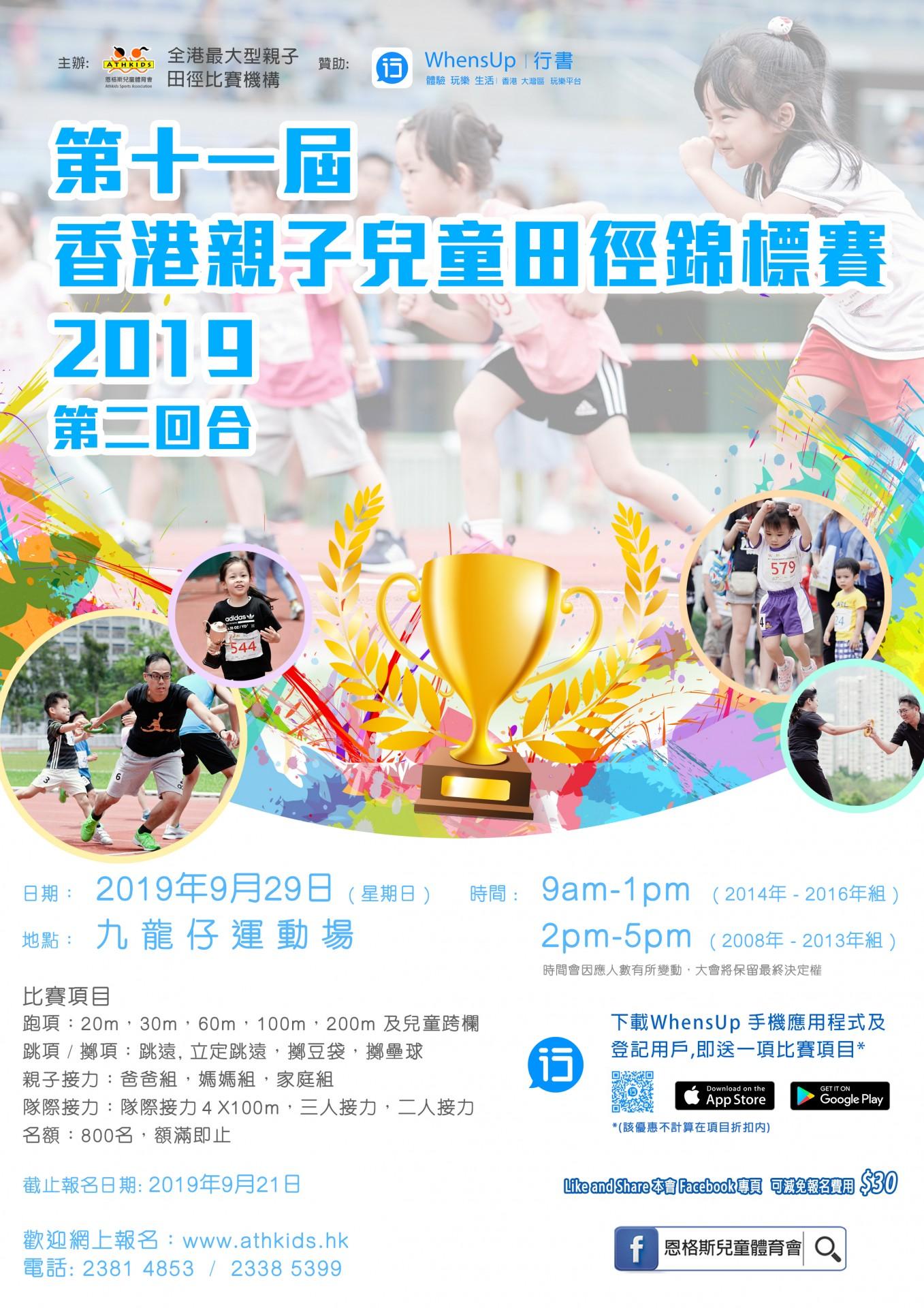 第十一屆香港親子兒童田徑錦標賽2019