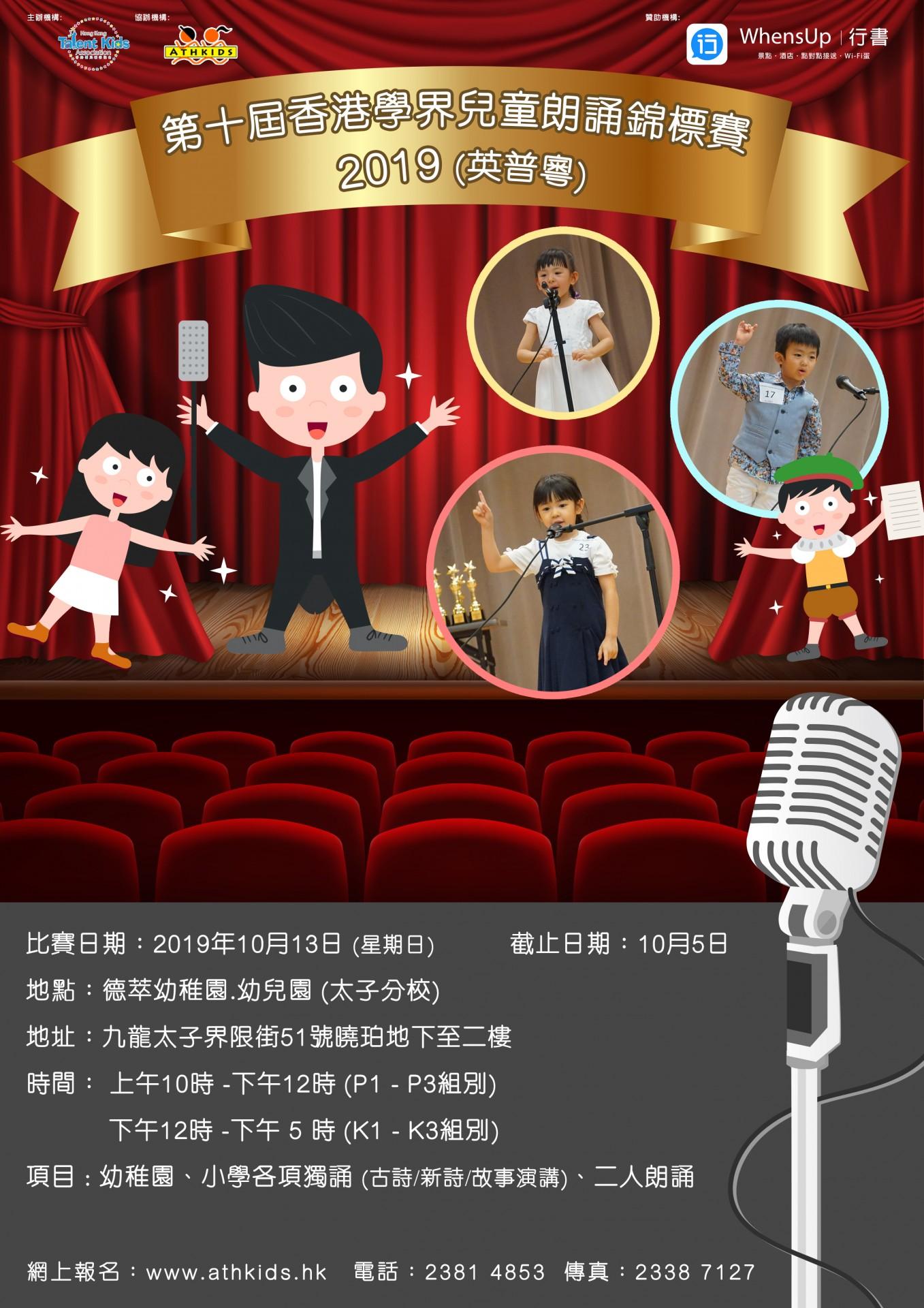 第十屆香港學界兒童朗誦錦標賽2019(英普粵)