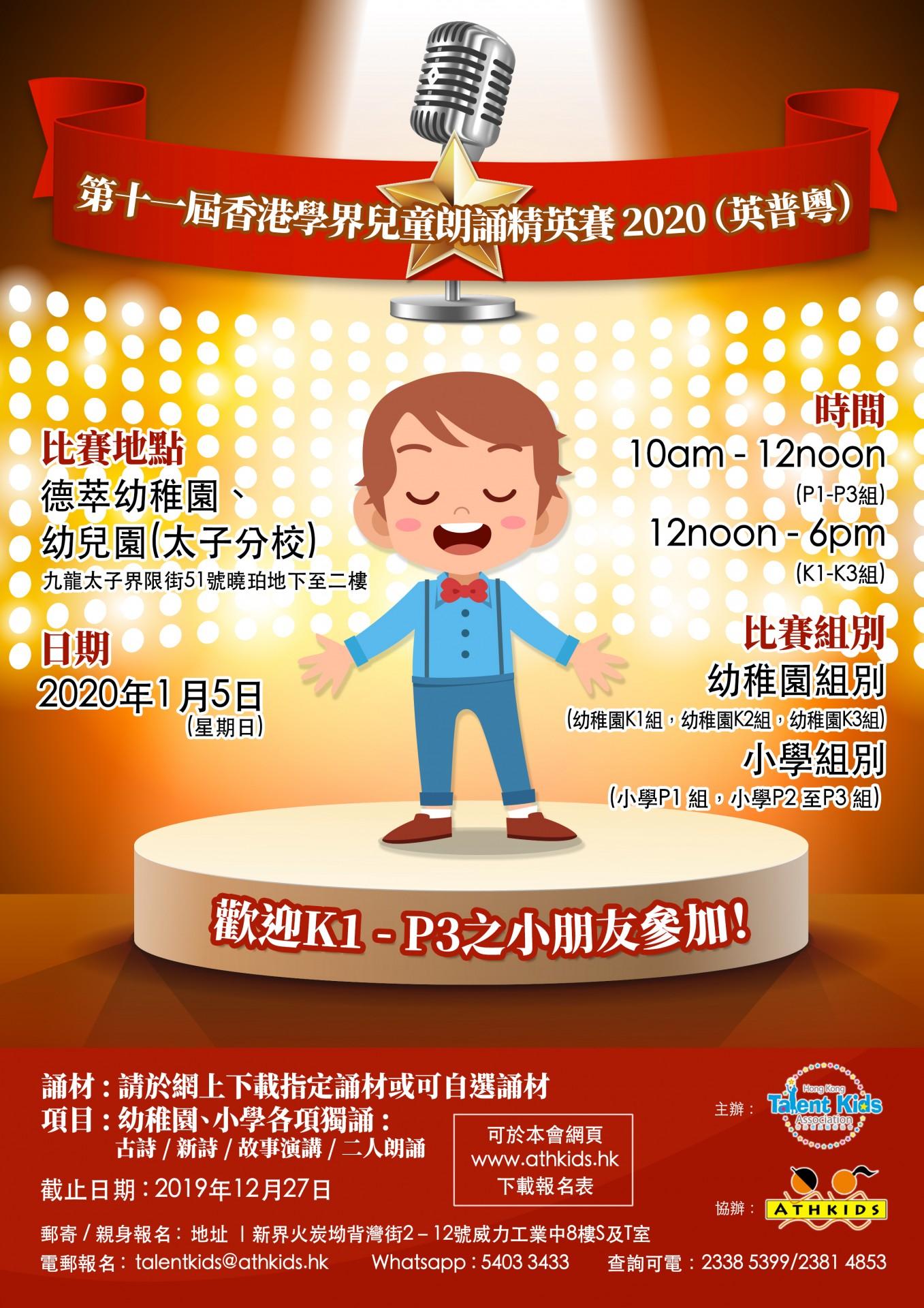 第十一屆香港學界兒童朗誦精英賽2020(英普粵)