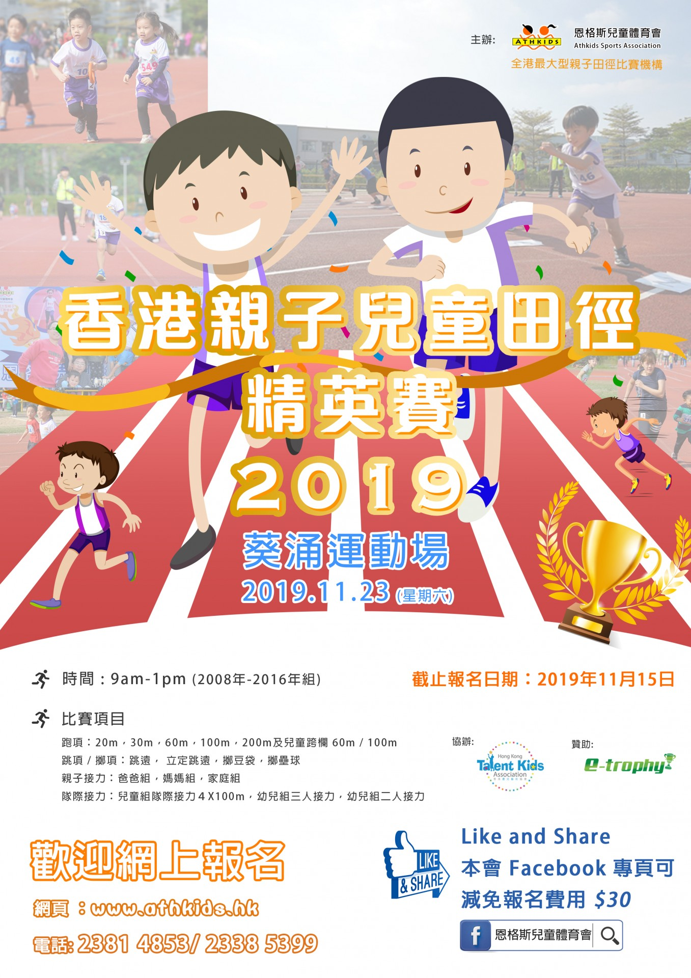 香港親子兒童田徑精英賽 2019