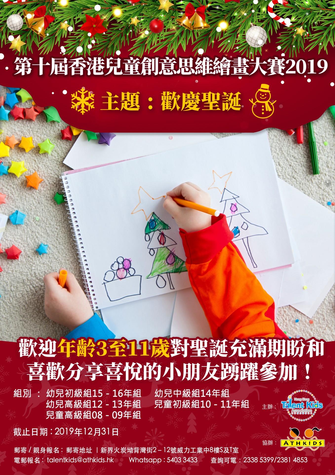 第十屆香港兒童創意思維繪畫大賽2019