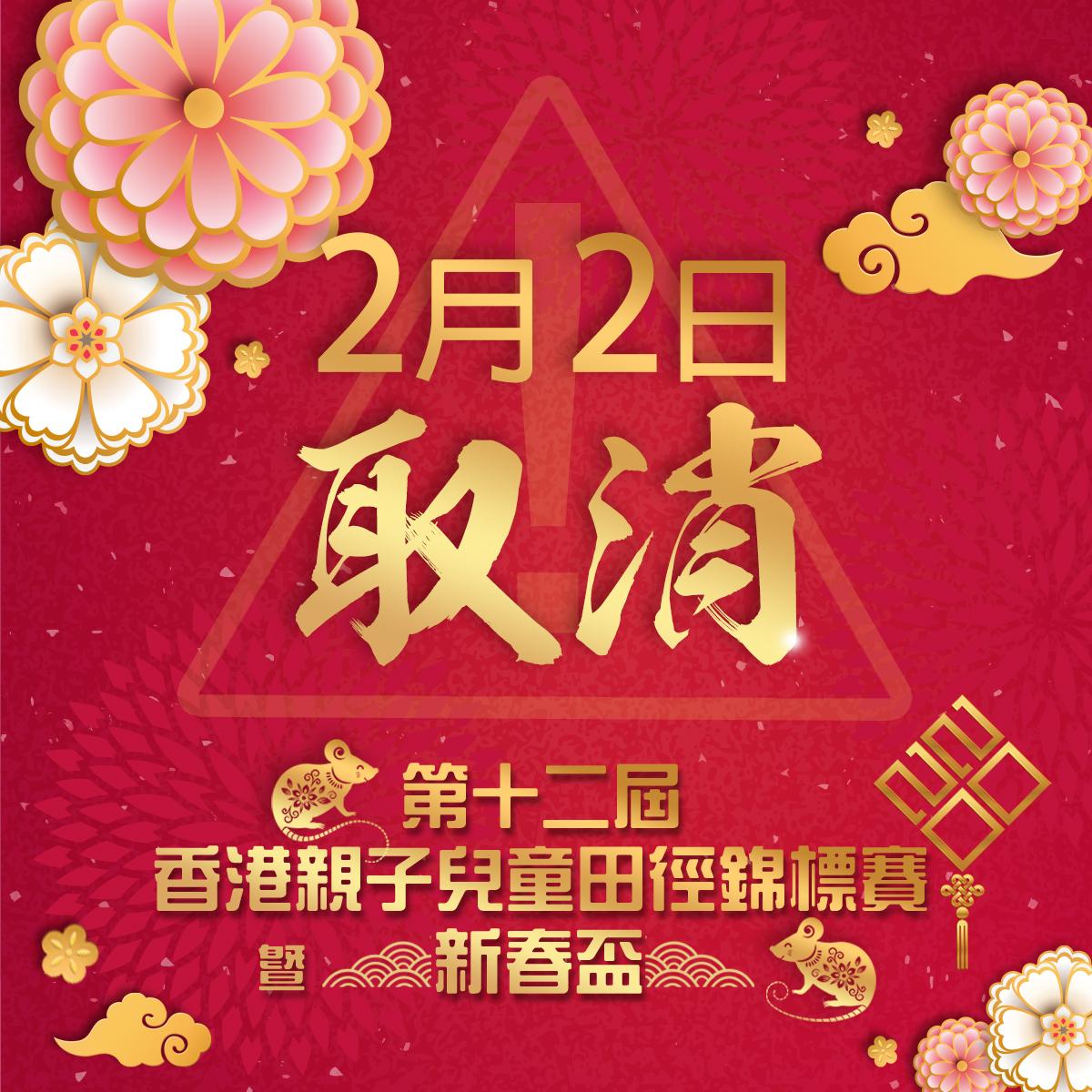 第十二屆香港親子兒童田徑錦標賽2020暨新春盃