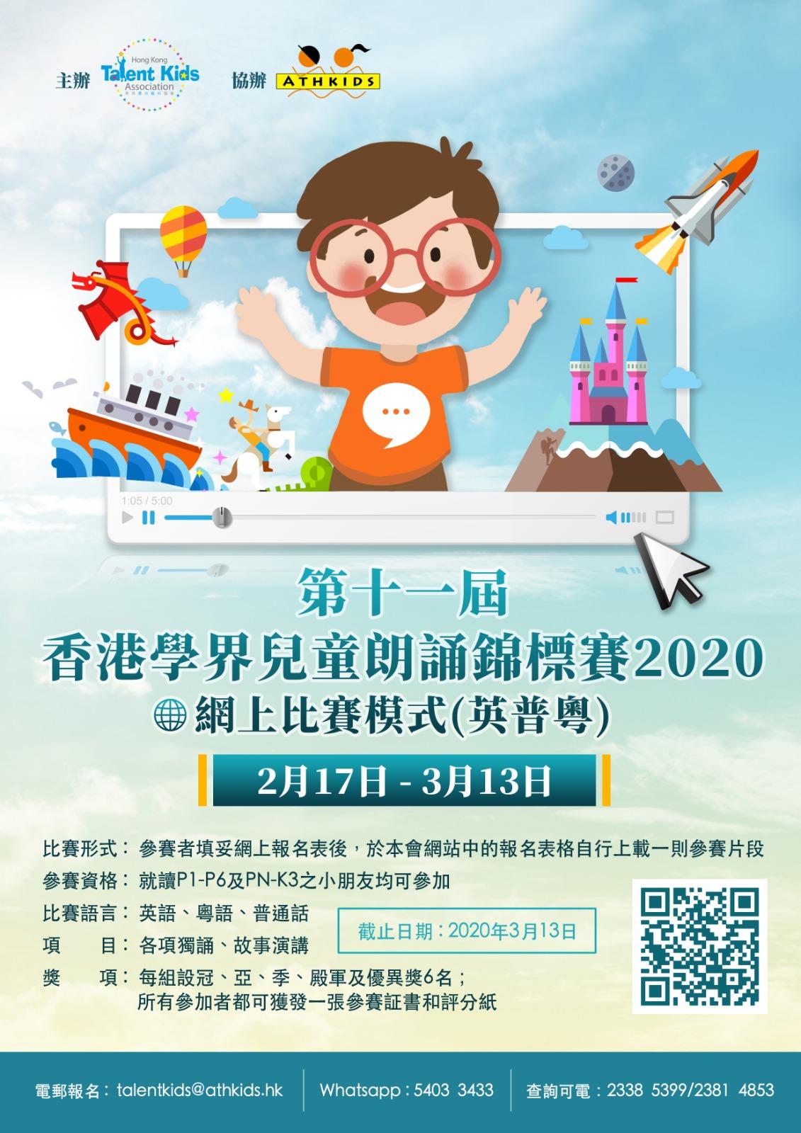 成績公佈 – 第十一屆香港學界兒童朗誦錦標賽2020(英普粵)(網上比賽形式)