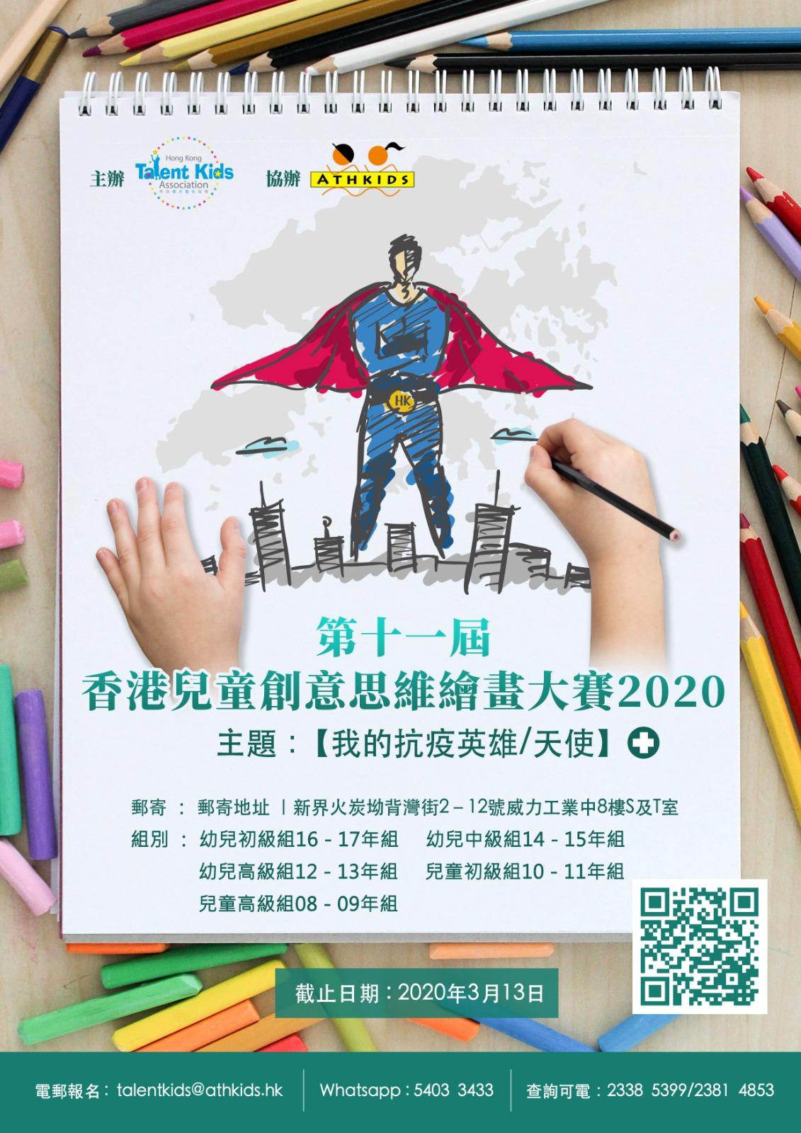 第十一屆香港兒童創意思維繪畫大賽2020