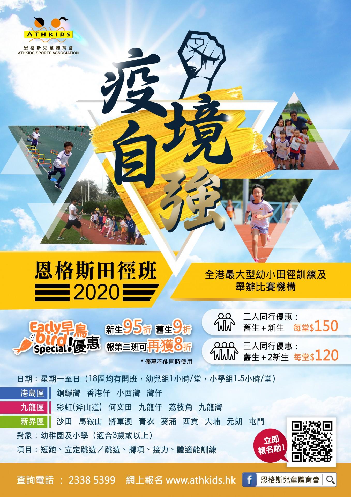 恩格斯田徑班2020(4-6月)(復課日期待定)