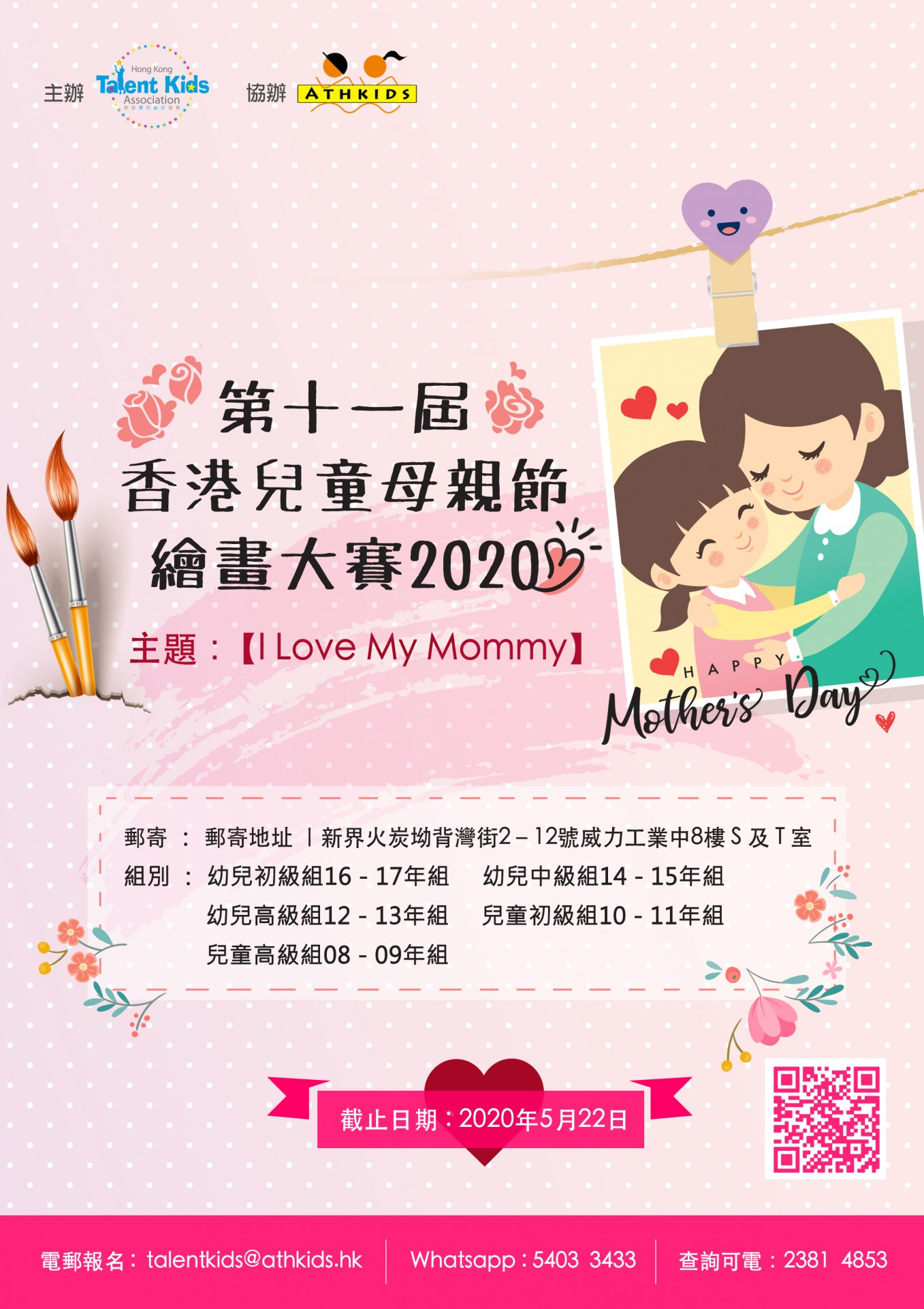 第十一屆香港兒童母親節繪畫大賽2020