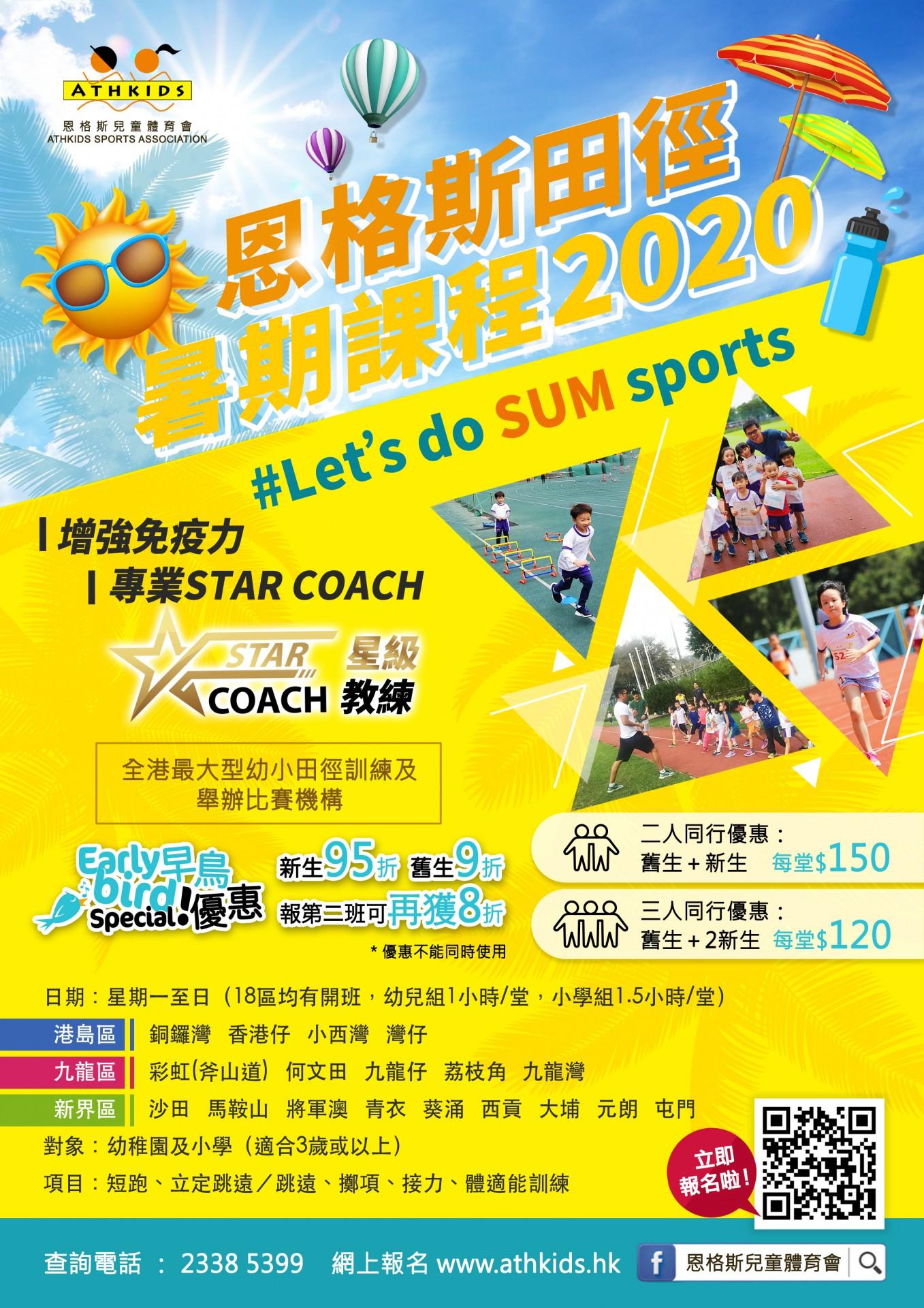 【暑期班2020】(現正招生)
