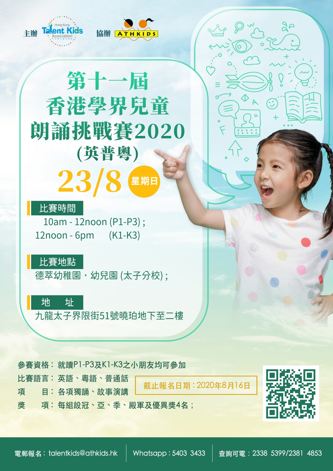第十一屆香港學界兒童朗誦挑戰賽2020(英普粵)