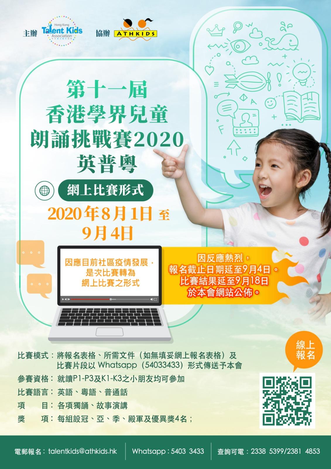 成績公佈 – 第十一屆香港學界兒童朗誦挑戰賽2020(英普粵)(網上比賽形式)
