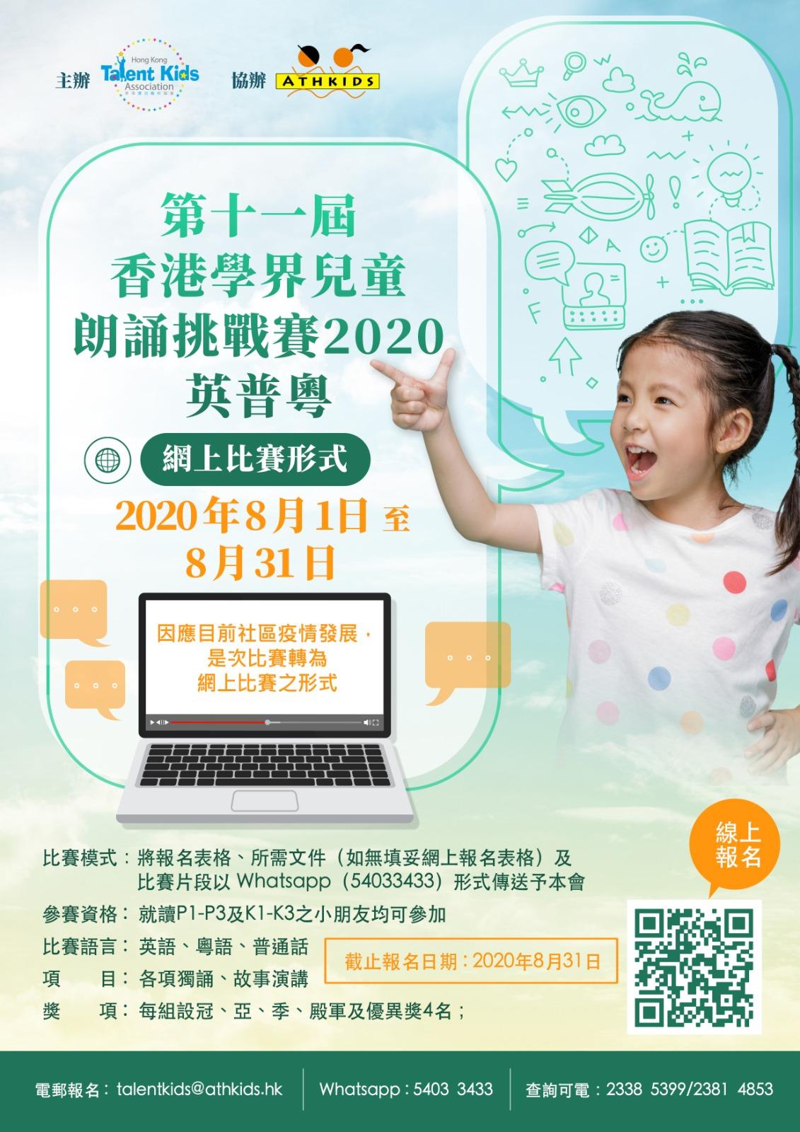 第十一屆香港學界兒童朗誦挑戰賽2020(英普粵)(網上比賽形式)